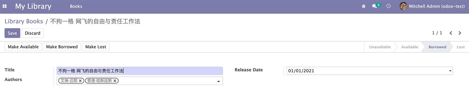 Odoo 14开发者指南第五章 基本服务端开发