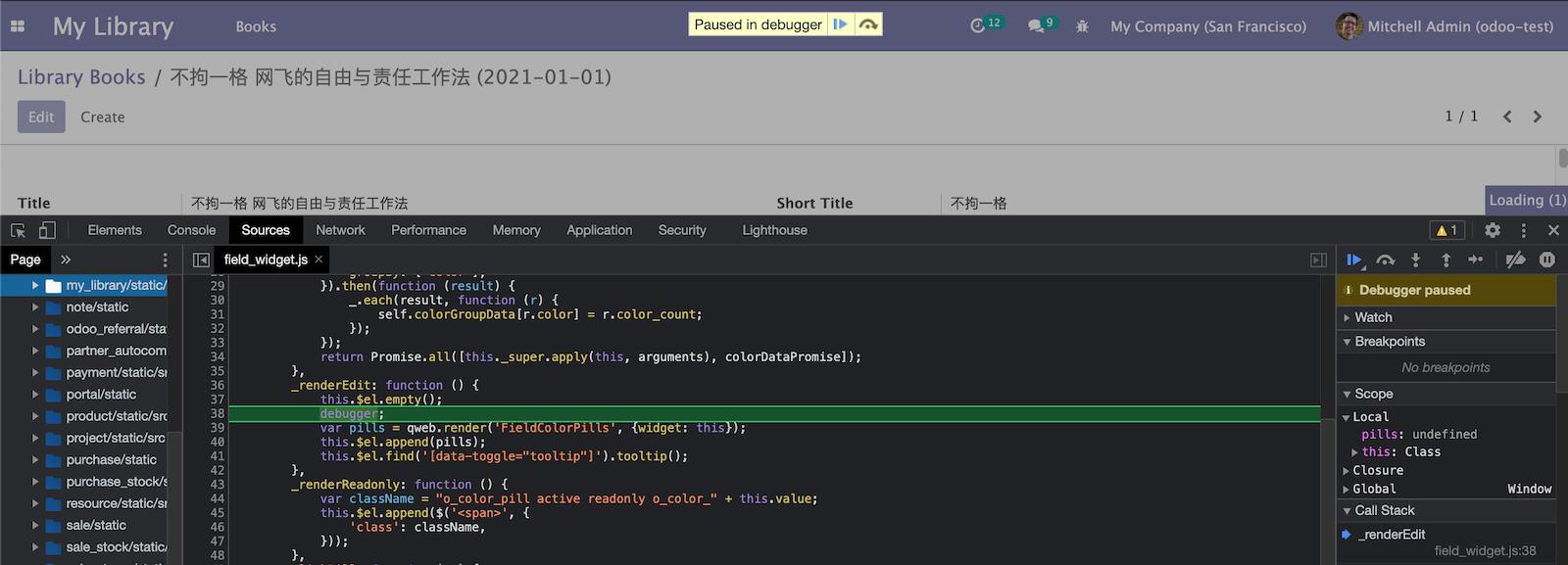 Odoo 14开发者指南第十五章 网页客户端开发